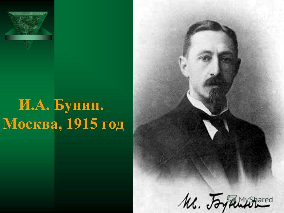 И.А. Бунин. Москва, 1915 год
