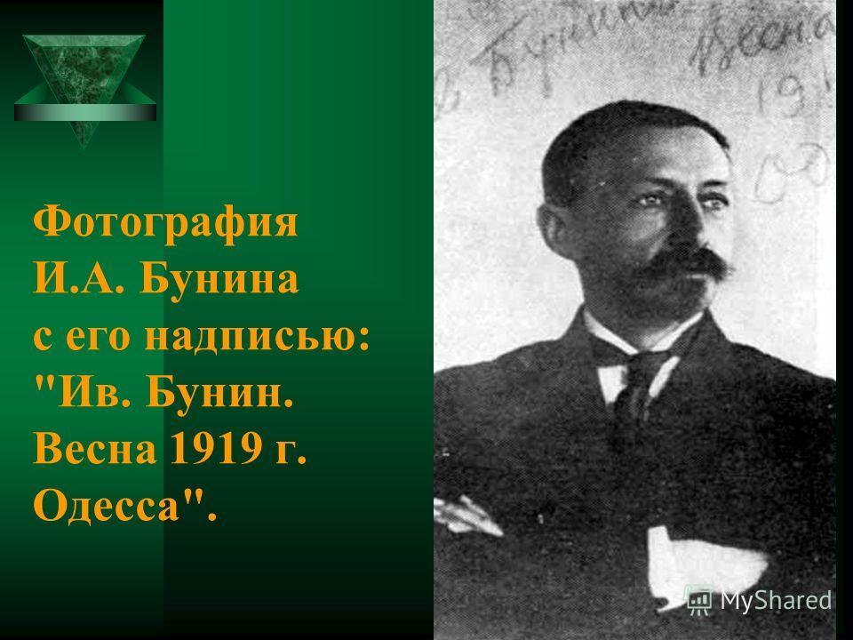 Фотография И.А. Бунина с его надписью: Ив. Бунин. Весна 1919 г. Одесса.