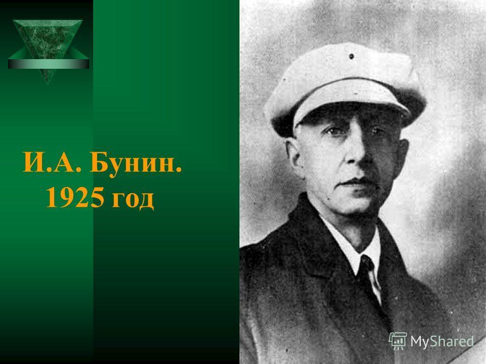 И.А. Бунин. 1925 год