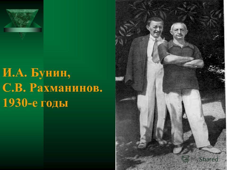 И.А. Бунин, С.В. Рахманинов. 1930-е годы