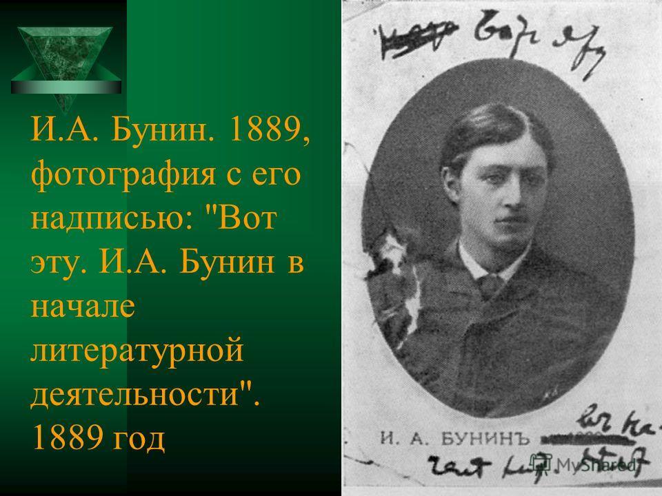 И.А. Бунин. 1889, фотография с его надписью: Вот эту. И.А. Бунин в начале литературной деятельности. 1889 год