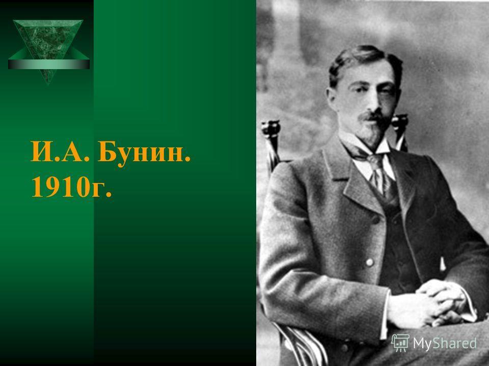 И.А. Бунин. 1910г.