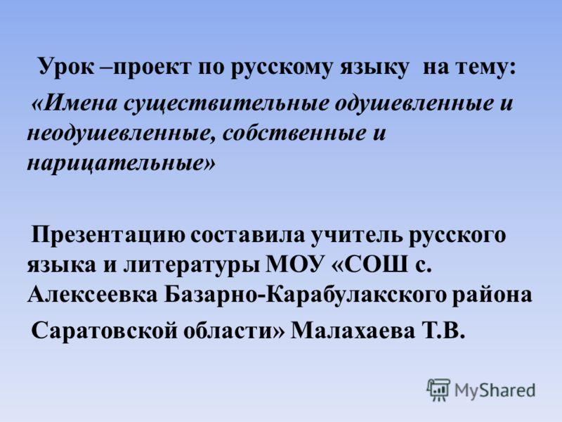 проекты по русскому языку: