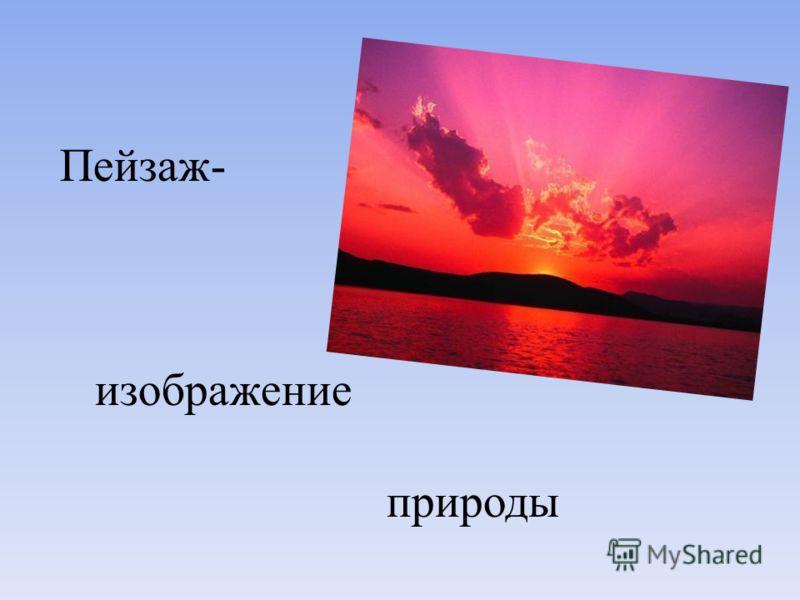 Пейзаж- изображение природы