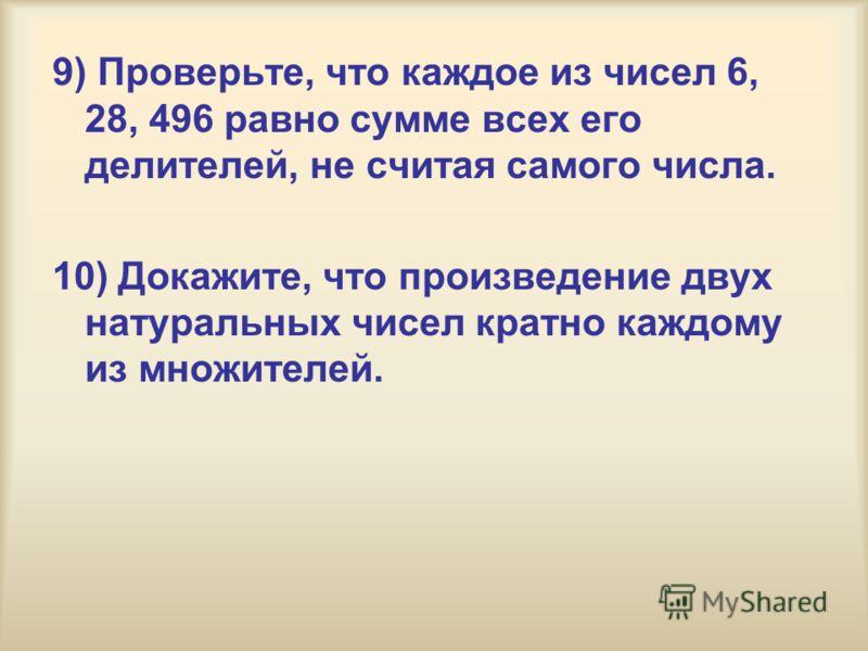 9) Проверьте, что каждое из чисел 6, 28, 496 равно сумме всех его делителей, не считая самого числа. 10) Докажите, что произведение двух натуральных чисел кратно каждому из множителей.