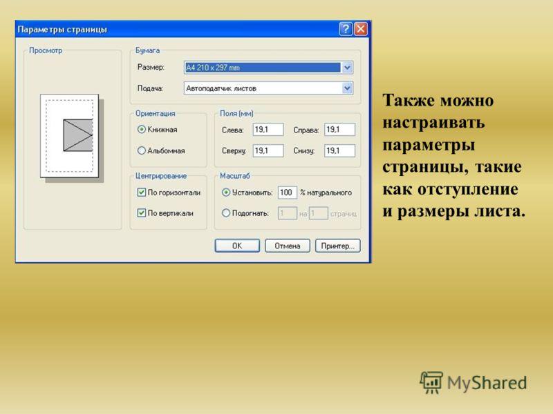 Также можно настраивать параметры страницы, такие как отступление и размеры листа.