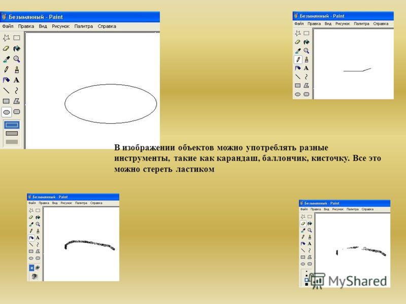 В изображении объектов можно употреблять разные инструменты, такие как карандаш, баллончик, кисточку. Все это можно стереть ластиком