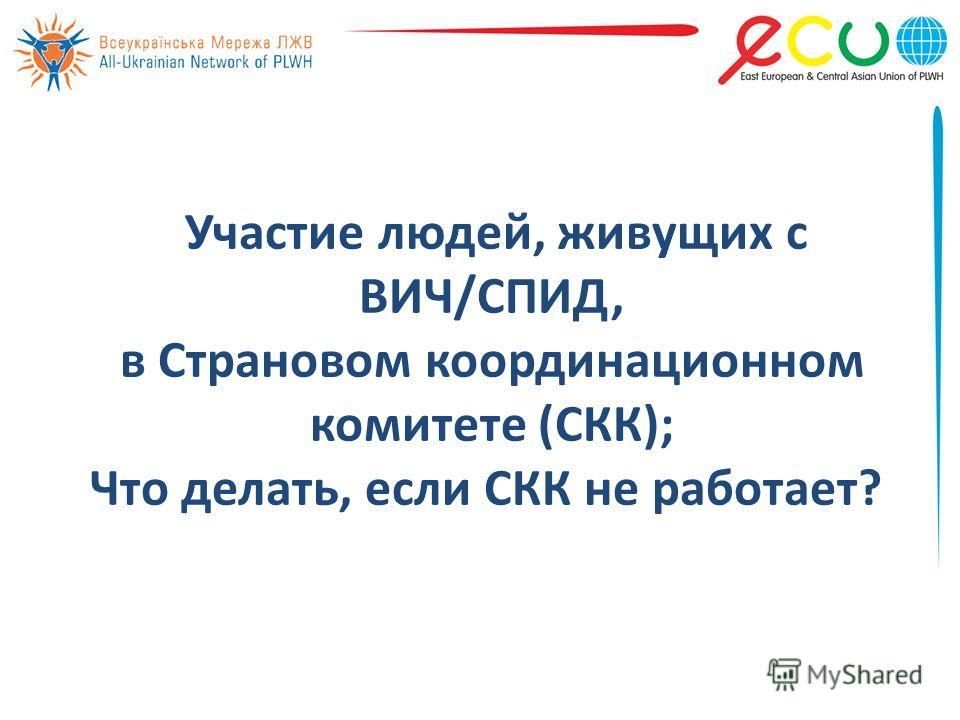 Участие людей, живущих с ВИЧ/СПИД, в Страновом координационном комитете (СКК); Что делать, если СКК не работает?