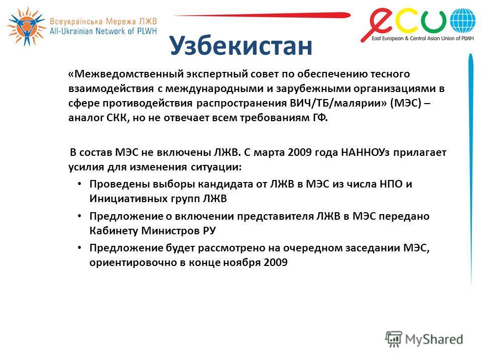 Узбекистан «Межведомственный экспертный совет по обеспечению тесного взаимодействия с международными и зарубежными организациями в сфере противодействия распространения ВИЧ/ТБ/малярии» (МЭС) – аналог СКК, но не отвечает всем требованиям ГФ. В состав