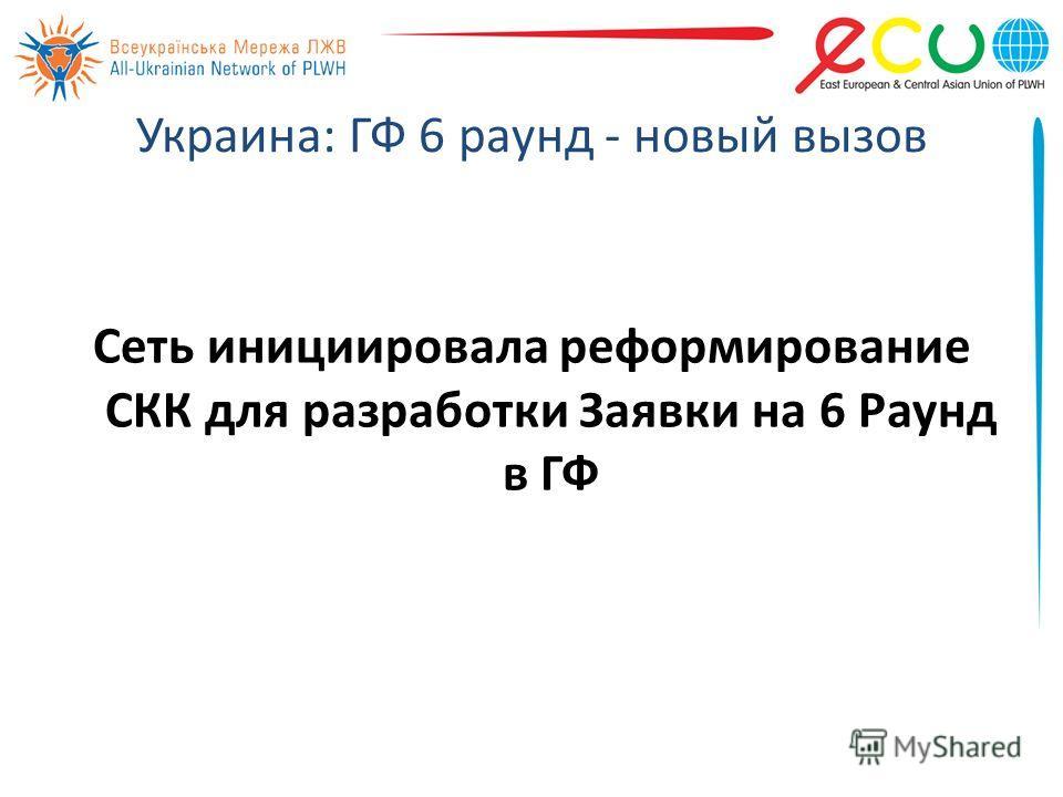 Украина: ГФ 6 раунд - новый вызов Сеть инициировала реформирование СКК для разработки Заявки на 6 Раунд в ГФ