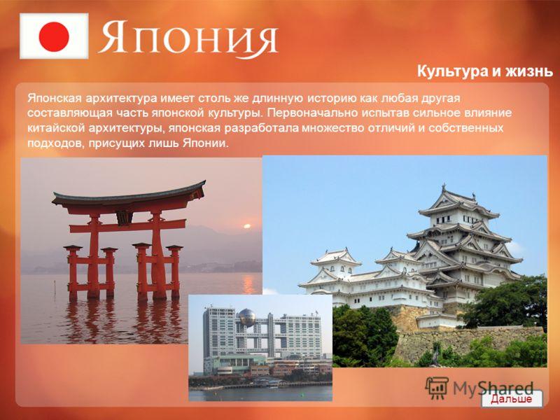 Культура и жизнь Японская архитектура имеет столь же длинную историю как любая другая составляющая часть японской культуры. Первоначально испытав сильное влияние китайской архитектуры, японская разработала множество отличий и собственных подходов, пр