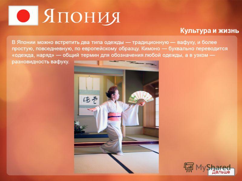 Культура и жизнь В Японии можно встретить два типа одежды традиционную вафуку, и более простую, повседневную, по европейскому образцу. Кимоно буквально переводится «одежда, наряд» общий термин для обозначения любой одежды, а в узком разновидность ваф