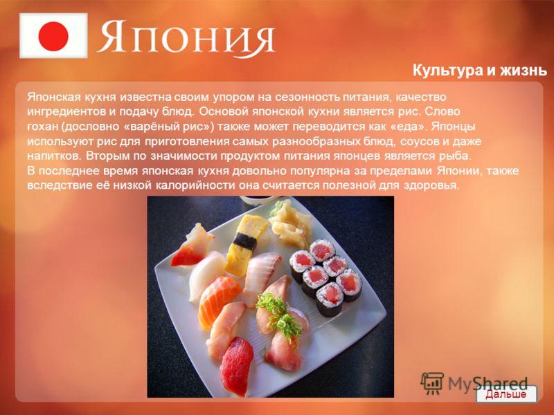 Культура и жизнь Японская кухня известна своим упором на сезонность питания, качество ингредиентов и подачу блюд. Основой японской кухни является рис. Слово гохан (дословно «варёный рис») также может переводится как «еда». Японцы используют рис для п