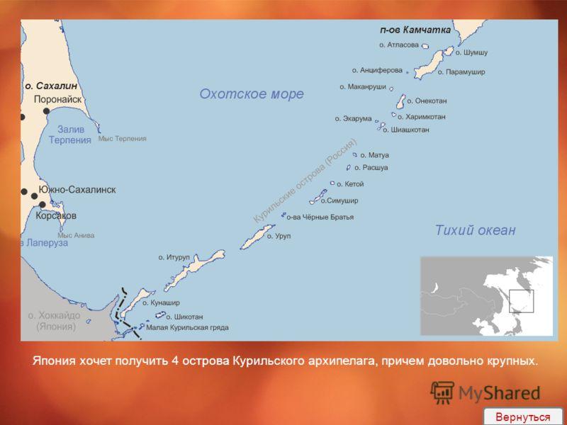 Япония хочет получить 4 острова Курильского архипелага, причем довольно крупных. Вернуться