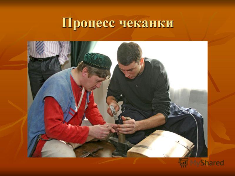 Процесс чеканки