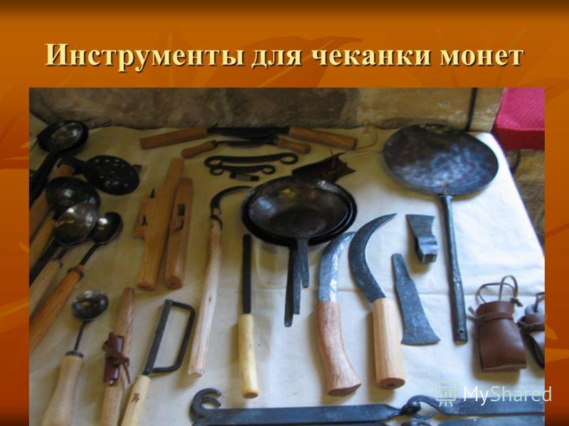 Инструменты для чеканки монет