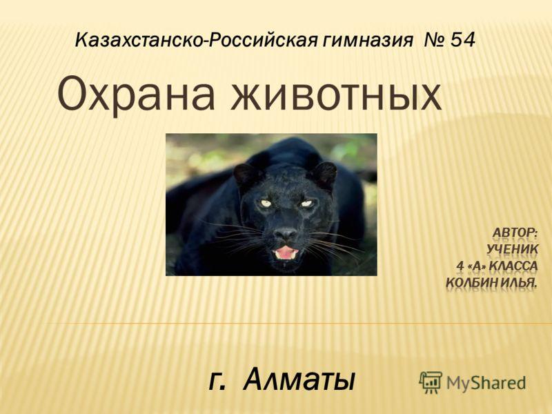 Охрана животных Казахстанско-Российская гимназия 54 г. Алматы