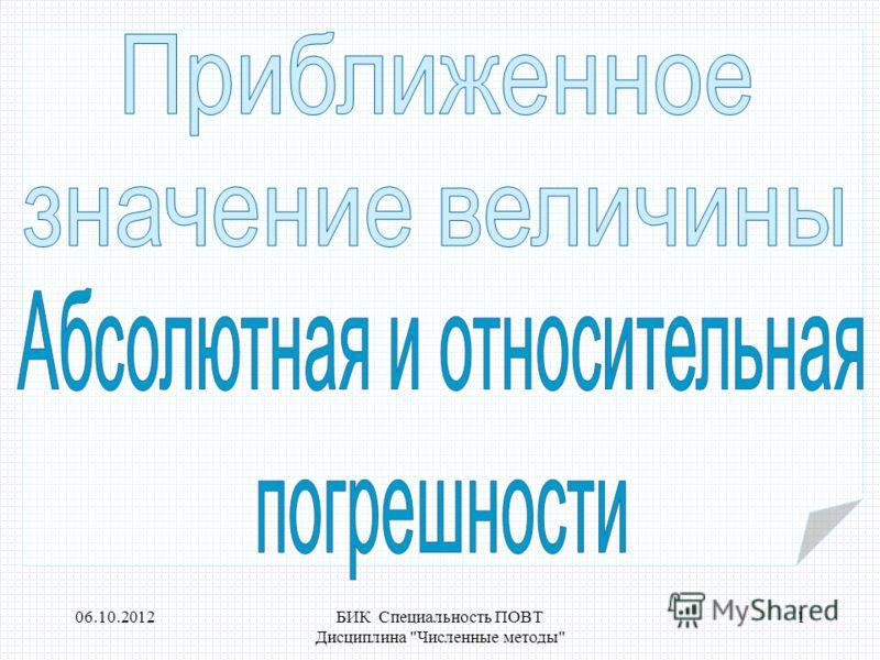 17.08.2012БИК Специальность ПОВТ Дисциплина Численные методы 1