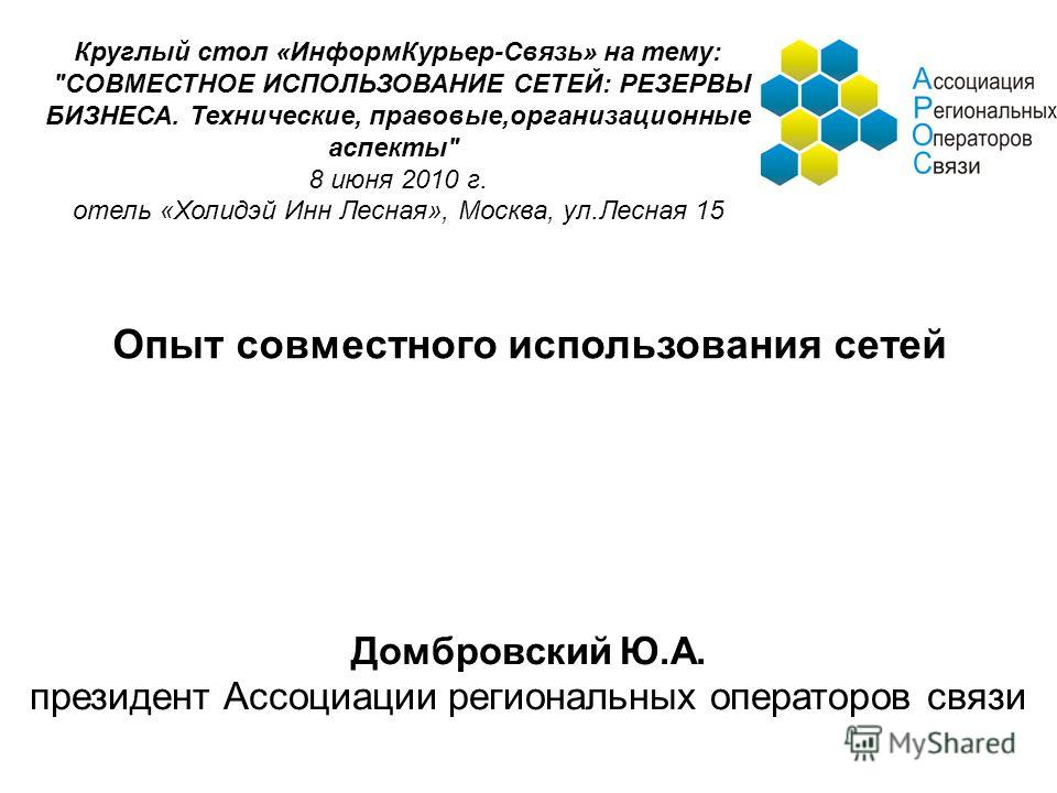 Круглый стол «ИнформКурьер-Связь» на тему: