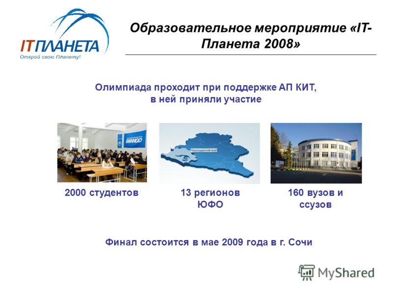 Образовательное мероприятие «IT- Планета 2008» Олимпиада проходит при поддержке АП КИТ, в ней приняли участие 2000 студентов160 вузов и ссузов 13 регионов ЮФО Финал состоится в мае 2009 года в г. Сочи
