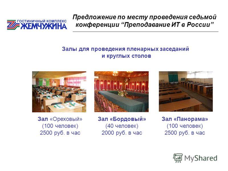 Предложение по месту проведения седьмой конференции Преподавание ИТ в России Залы для проведения пленарных заседаний и круглых столов Зал «Ореховый» (100 человек) 2500 руб. в час Зал «Бордовый» (40 человек) 2000 руб. в час Зал «Панорама» (100 человек