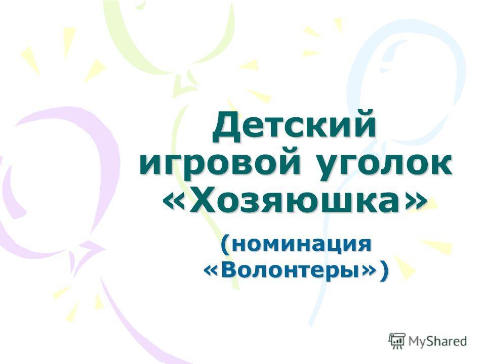 Детский игровой уголок «Хозяюшка» (номинация «Волонтеры»)