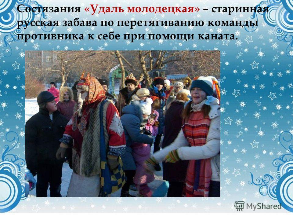 Состязания «Удаль молодецкая» – старинная русская забава по перетягиванию команды противника к себе при помощи каната.