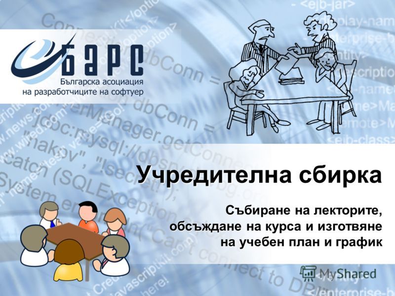Събиране на лекторите, обсъждане на курса и изготвяне на учебен план и график Учредителна сбирка