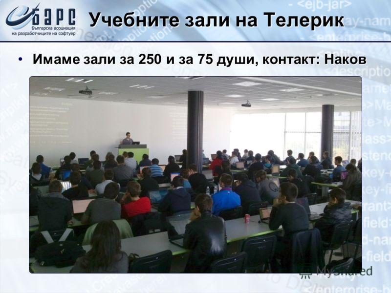 Учебните зали на Телерик Имаме зали за 250 и за 75 души, контакт: НаковИмаме зали за 250 и за 75 души, контакт: Наков