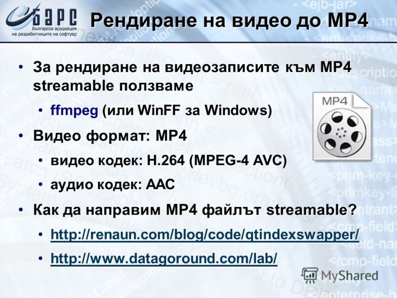 Рендиране на видео до MP4 За рендиране на видеозаписите към MP4 streamable ползвамеЗа рендиране на видеозаписите към MP4 streamable ползваме ffmpeg (или WinFF за Windows)ffmpeg (или WinFF за Windows) Видео формат: MP4Видео формат: MP4 видео кодек: H.