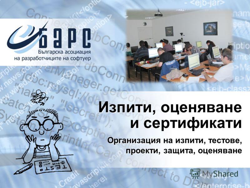 Организация на изпити, тестове, проекти, защита, оценяване Изпити, оценяване и сертификати