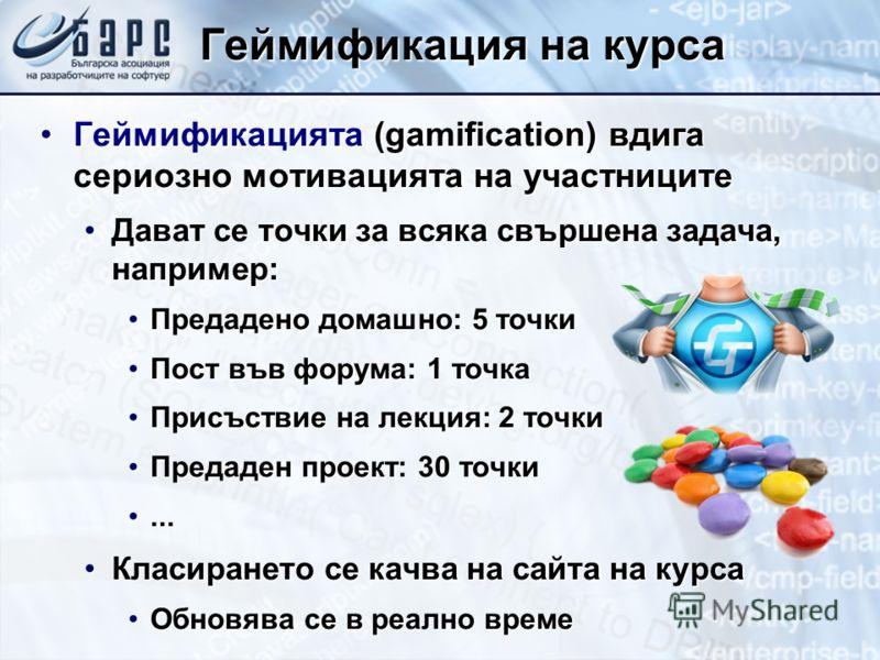 Геймификация на курса Геймификацията (gamification) вдига сериозно мотивацията на участницитеГеймификацията (gamification) вдига сериозно мотивацията на участниците Дават се точки за всяка свършена задача, например:Дават се точки за всяка свършена за