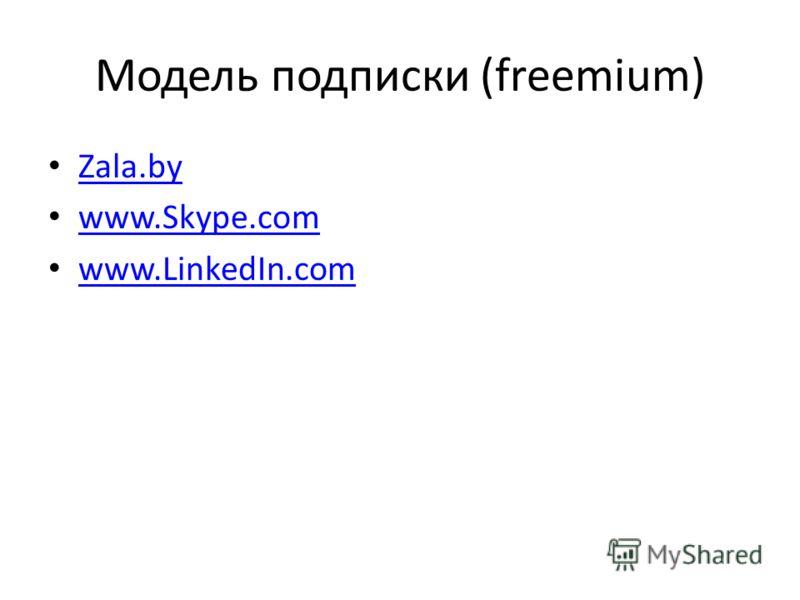 Модель подписки (freemium) Zala.by www.Skype.com www.LinkedIn.com