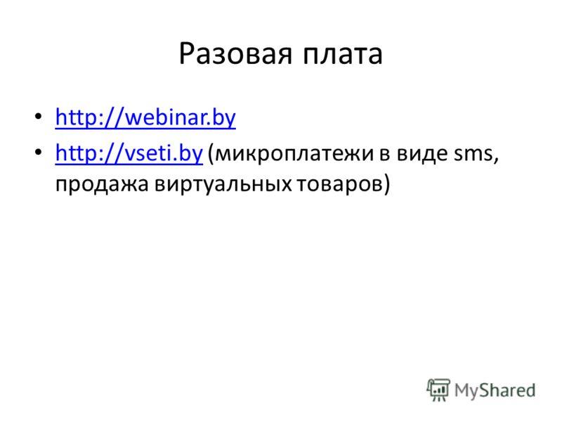 Разовая плата http://webinar.by http://vseti.by (микроплатежи в виде sms, продажа виртуальных товаров) http://vseti.by