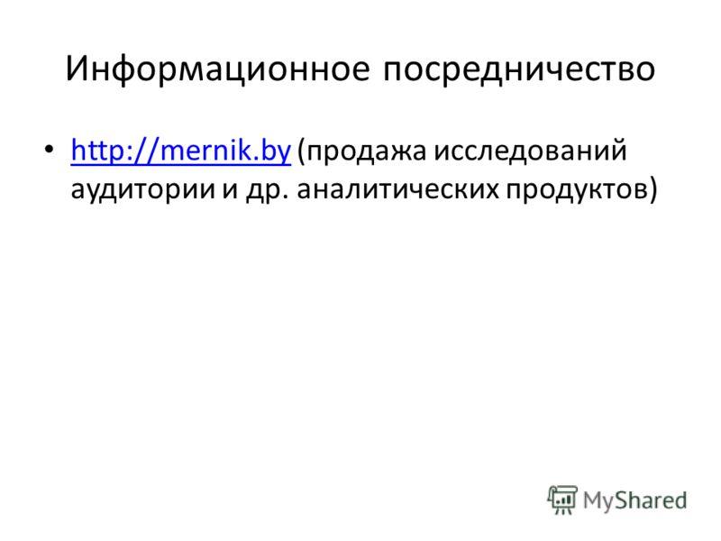 Информационное посредничество http://mernik.by (продажа исследований аудитории и др. аналитических продуктов) http://mernik.by