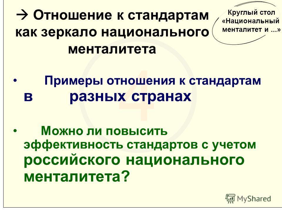 4 Круглый стол «Национальный менталитет и...» Отношение к стандартам как зеркало национального менталитета Примеры отношения к стандартам в разных странах Можно ли повысить эффективность стандартов с учетом российского национального менталитета?