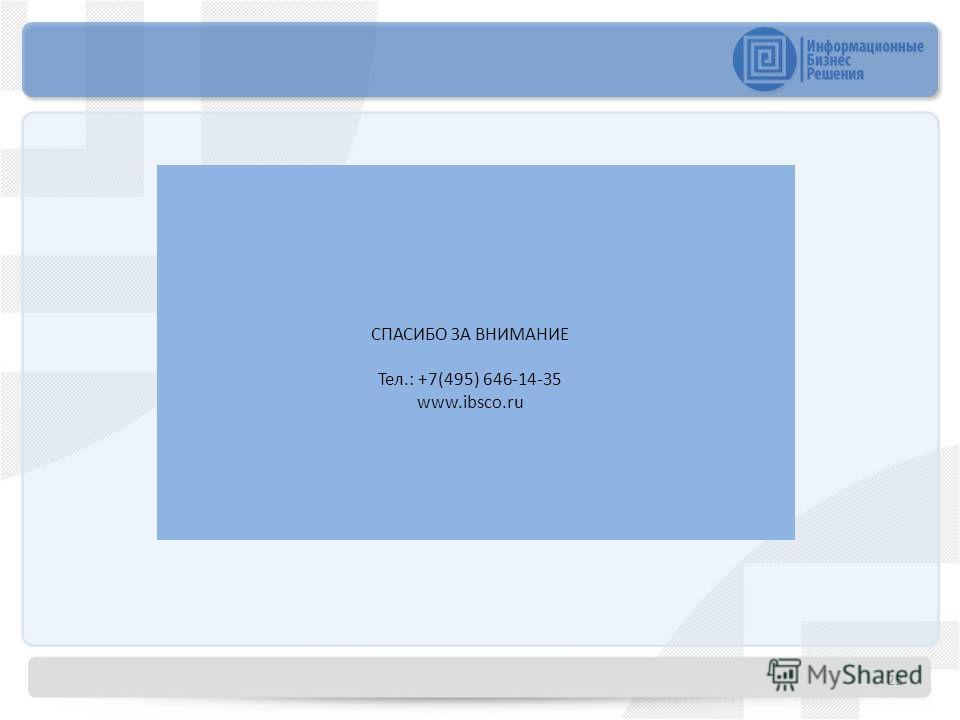 СПАСИБО ЗА ВНИМАНИЕ Тел.: +7(495) 646-14-35 www.ibsco.ru 23