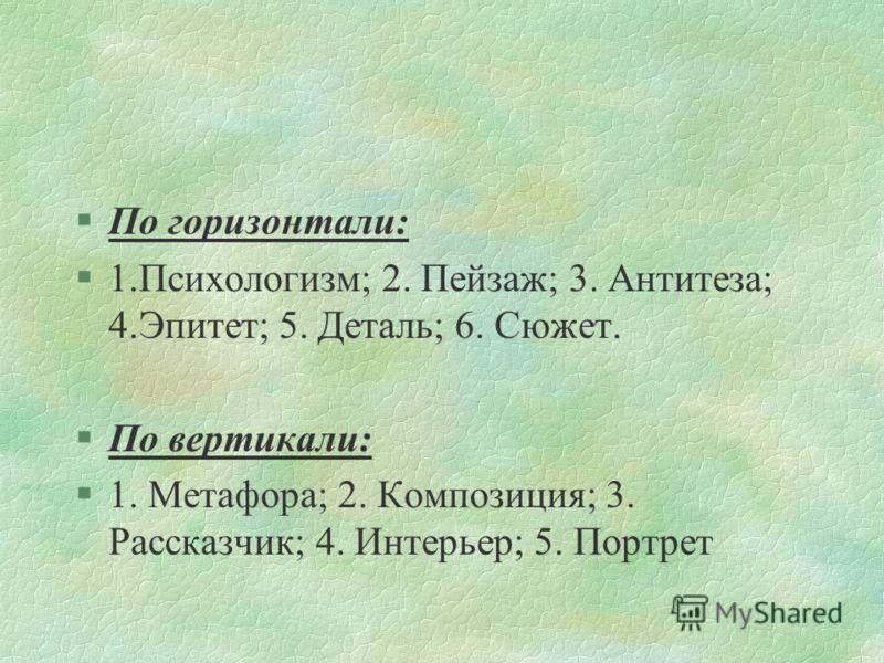 §По горизонтали: §1.Психологизм; 2. Пейзаж; 3. Антитеза; 4.Эпитет; 5. Деталь; 6. Сюжет. §По вертикали: §1. Метафора; 2. Композиция; 3. Рассказчик; 4. Интерьер; 5. Портрет
