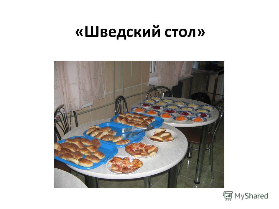 «Шведский стол»