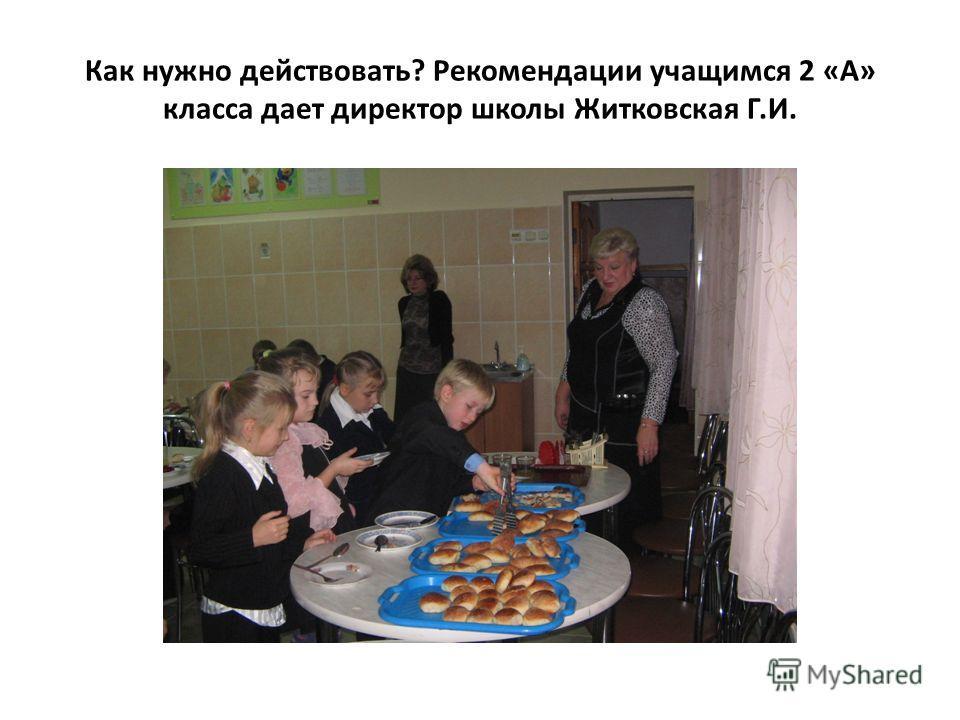 Как нужно действовать? Рекомендации учащимся 2 «А» класса дает директор школы Житковская Г.И.