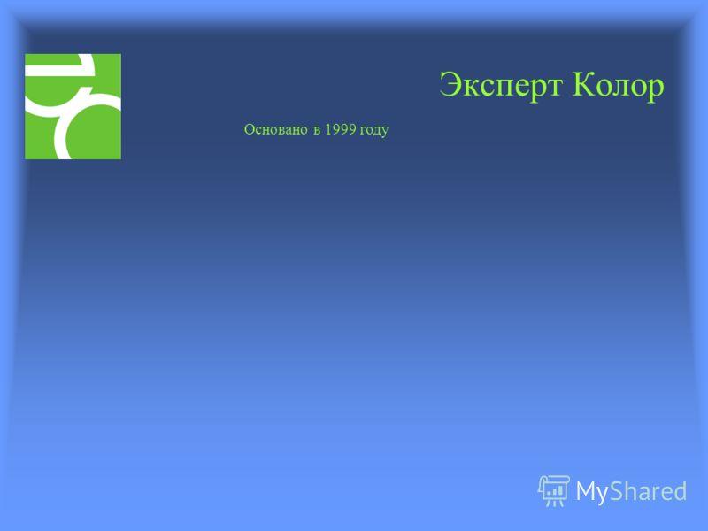 Эксперт Колор Основано в 1999 году