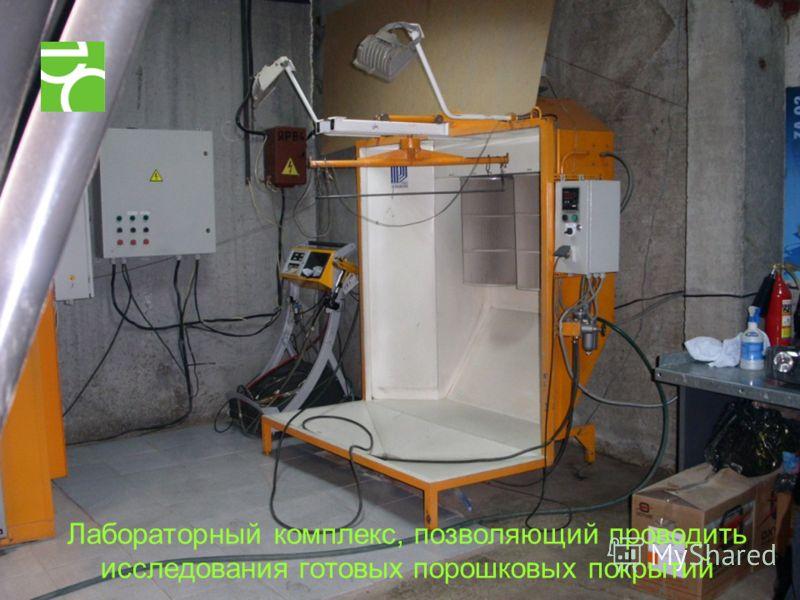 Лабораторный комплекс, позволяющий проводить исследования готовых порошковых покрытий