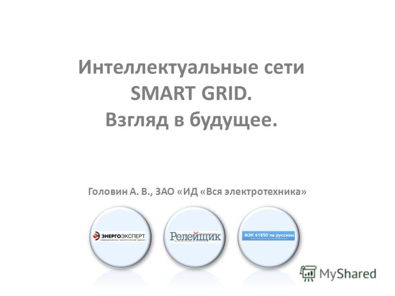 Интеллектуальные сети SMART GRID. Взгляд в будущее. Головин А. В., ЗАО «ИД «Вся электротехника»
