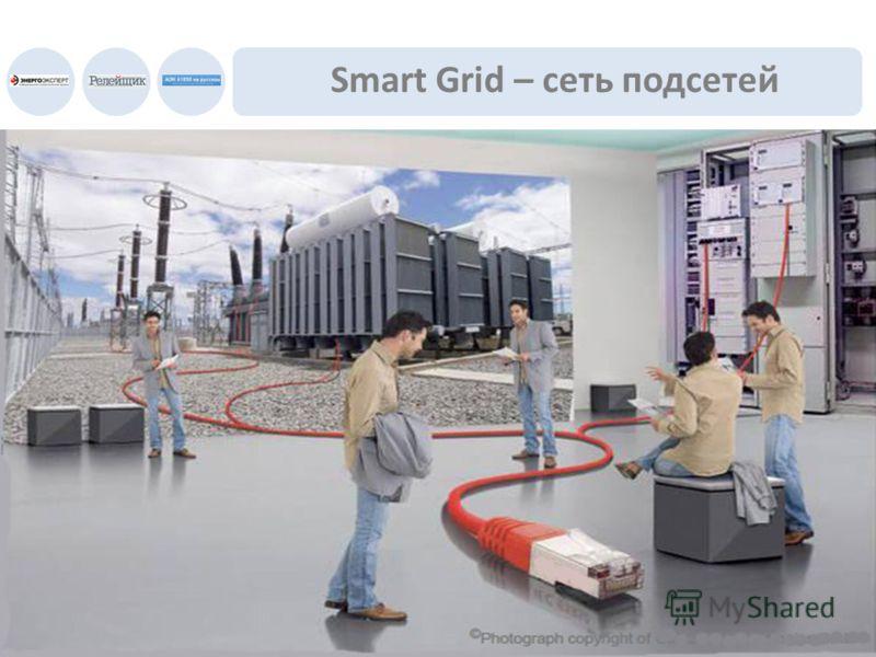 Smart Grid – сеть подсетей