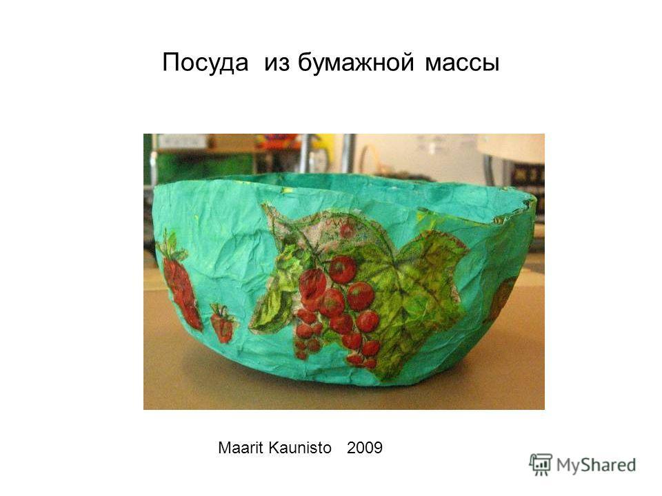 Посуда из бумажной массы Maarit Kaunisto 2009