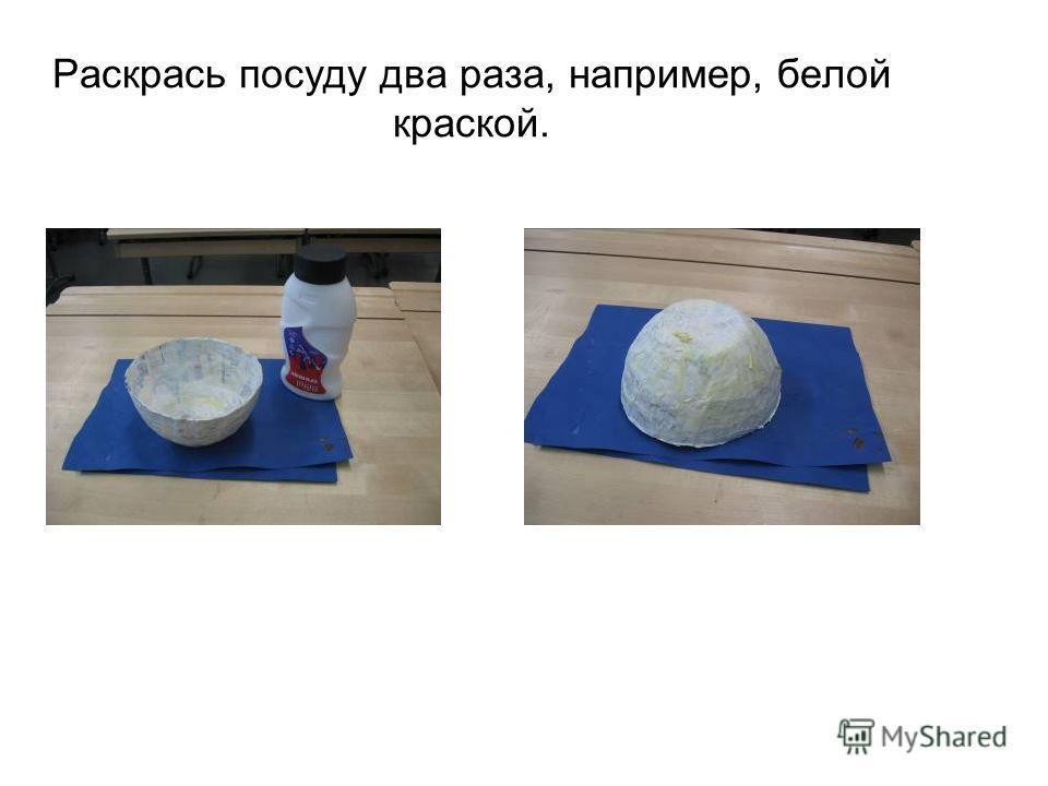 Раскрась посуду два раза, например, белой краской.