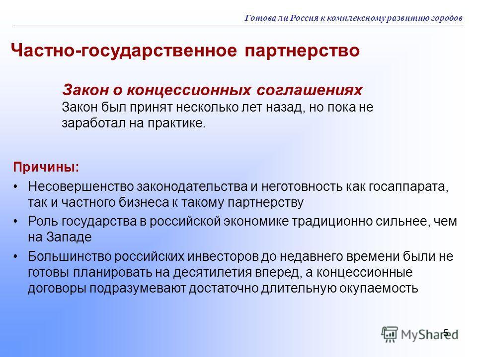 5 Готова ли Россия к комплексному развитию городов Частно-государственное партнерство Причины: Несовершенство законодательства и неготовность как госаппарата, так и частного бизнеса к такому партнерству Роль государства в российской экономике традици