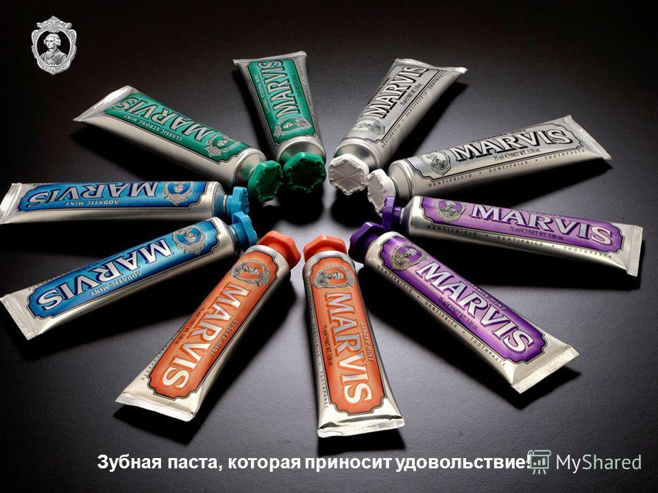 Зубная паста, которая приносит удовольствие!