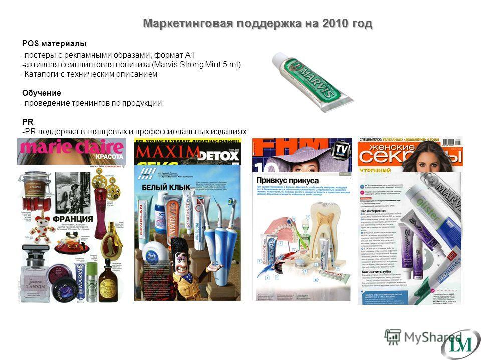 Маркетинговая поддержка на 2010 год POS материалы -постеры с рекламными образами, формат А1 -активная семплинговая политика (Marvis Strong Mint 5 ml) -Каталоги с техническим описанием Обучение -проведение тренингов по продукции PR -PR поддержка в гля