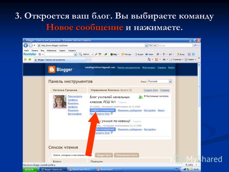 3. Откроется ваш блог. Вы выбираете команду Новое сообщение и нажимаете.